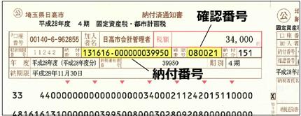 Imagen del aviso del pago