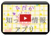 Intelecto de Hidaka.... CENTÍMETRO de la aplicación (sacar el calendario de basura)