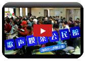 Restaurante canta-juntos el corredor público (Takahagi el patrocinio del corredor público norte)