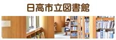 日高市圖書館