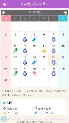 Imagen de la imagen del sacar el calendario de basura