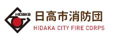 Únete al homepage de la Hidaka City el equipo del firefighting