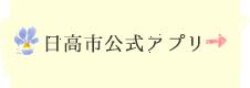 日高市公式應用程式