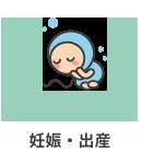 懷孕/分娩