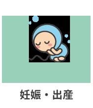 El embarazo, entrega